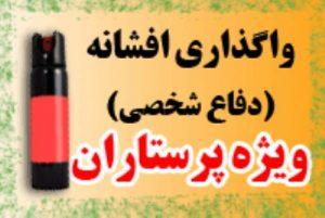 afshaneh