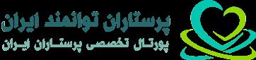 سایت پرستاران توانمند ایران